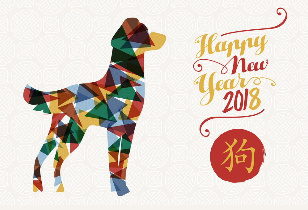HCI Wish You a Happy New Year of 2018 Year Of Dog