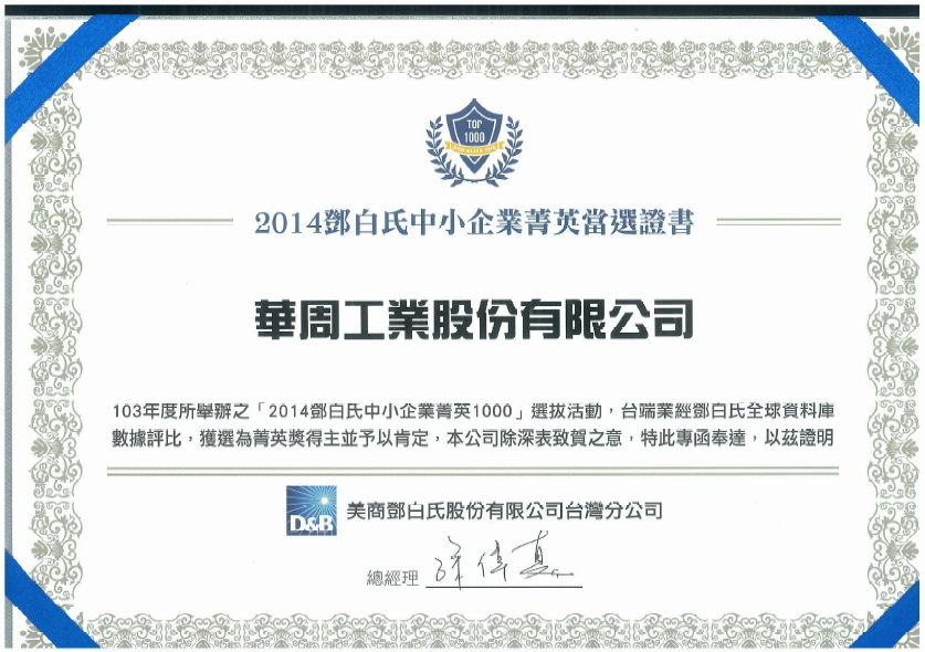 HCI AWARDED THE 2014 D&B ELITE SME TOP 1,000